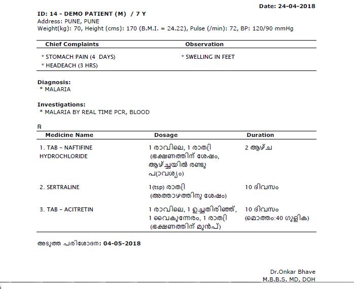 Malayalam Sample Rx
